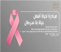 متحف الأقصر ينظم لجانًا طبية للكشف المبكر عن سرطان الثدي