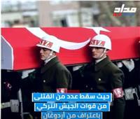 شاهد| خسائر تركيا في سوريا وليبيا