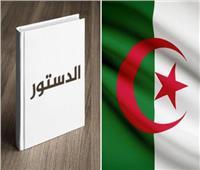 رئيس المجلس الدستوري الجزائري: قرار تعديل الدستور جاء استجابة لمطالب الحراك الشعبي