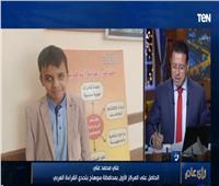 الحاصل على المركز الأول بتحدي القراءة: نفسي أكون أول سفير كفيف في مصر