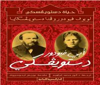 «الدار المصرية اللبنانية» تصدر الطبعة العربية الأولى من كتاب«حياة دستويفسكي»