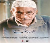 عرض فيلم «حبيب» بمهرجان الأقصر للسينما الأفريقية