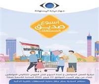 انطلاق «أسبوع صديق المستهلك»لحل شكاوى المواطنين