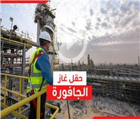 فيديوجراف| حقل «الجافورة» يضع السعودية في المركز الثالث عالمياً لإنتاج الغاز بحلول 2030