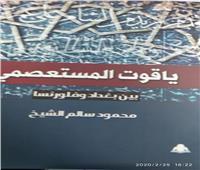 «ياقوت المستعصمي..بين بغداد وفلورنسا».. أحدث إصدارات هيئة الكتاب