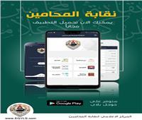«المحامين» تطلق أول تطبيق إلكتروني لها على جوجل بلاي