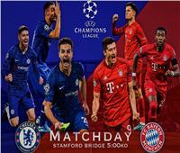 دوري أبطال أوروبا| بايرن ميونخ وتشيلسي يعلنان التشكيلة الرسمية لموقعة ستامفورد بريدج