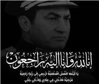 اتحاد الكرة ينعي الرئيس الأسبق حسني مبارك