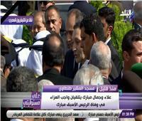 جنازة مبارك| نجلا الرئيس الأسبق يتلقيان العزاء في وفاة والدهما