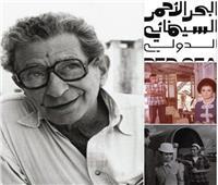 """مهرجان البحر الأحمر السينمائي يعلن عن إعادة ترميم فيلم """"الاختيار"""" لـ""""شاهين"""""""