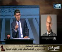 فيديو| خبير لوائح عن عقوبات مباراة «السوبر»: «كلها باطلة»