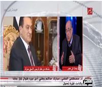بالفيديو | مصطفى الفقي: مبارك جعل مصر جزءًا من التضامن العربي