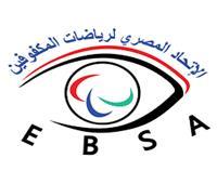 مصر تنافس 6 دول على بطاقة طوكيو في كرة الهدفللمكفوفين