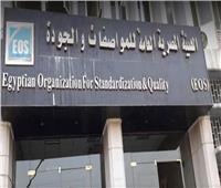 تسجيل «المواصفات والجودة» ضمن جهات تقويم المطابقة العالمية لـ«سابر السعودي»