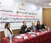 اتحاد الصناعات يشارك في مؤتمر «التنمية المستدامة 2020» بالعاشر من رمضان