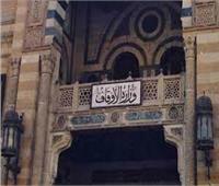 الأوقاف: إنهاء خدمة الخطيب علي منصور موسى مطاوع بناء على حكم قضائي
