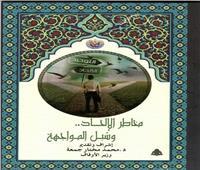 هيئة الكتاب تصدر «مخاطر الإلحاد وسبل المواجهة» ضمن سلسلة «رؤية»