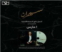 عمرو دياب يطرح CD ألبوم «سهران» بالأسوق.. أول مارس