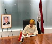 نائب السكرتير العام للأمم المتحدة تعزي في وفاة الرئيس الأسبق حسني مبارك