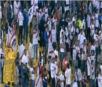 الأغاني الوطنية تشعل حماس جماهير الزمالك بستاد القاهرة قبل مواجهة الترجي