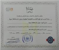 المركزي للتنظيم والإدارة يعتمد مركز التدريب بديوان محافظة أسيوط على المستوى القومي