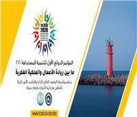 غدا.. انطلاق مؤتمر التنمية المستدامة ما بين ريادة الأعمال والملكية الفكرية