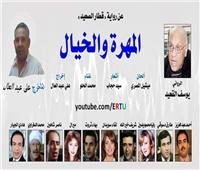 «البرنامج العام» يُذيع مسلسل «المُهرة والخيَّال» في مارس