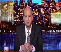 فيديو  نصائح عمرو أديب للمصريين لتجنب الإصابة بفيروس كورونا