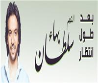 بعد غياب طويل.. 6 مارس حفل بهاء سلطان بساقية الصاوي