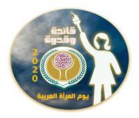 اختتام فعاليات حملة «قائدة وقدوة» احتفالا بيوم المرأة العربية