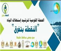 «مياه المنوفية» تستعد لإطلاق الحملة القومية لترشيد الإستهلاك