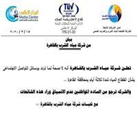 منخفض التنين| قطع مياه الشرب عن 11 منطقة بالقاهرة