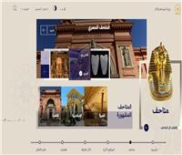 «الآثار» تطلق موقعاإلكترونيا لتنشيط السياحة