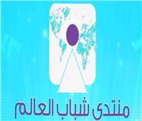 منتدى شباب العالم يبدأ حملات توعوية عن فيروس «كورونا»