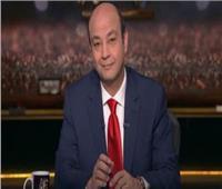 عمرو أديب: «متروحش لأمك في عيد الأم.. الدنيا مش هتتهد»