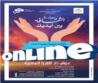 عبد الدايم تطلق مبادرة «خليك فى البيت .. الثقافة بين إيديك» على الإنترنت