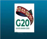 دول مجموعة العشرين تتعهد بتقديم الدعم اللازم للتغلب على جائحة كورونا