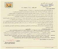 محافظ جنوب سيناء: تخفيض القيمة الإيجارية إلى 25%