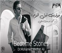 """ريتشارد الحاج يطرح """"حواديت قبل النوم"""" لمحمد مدحت علي"""
