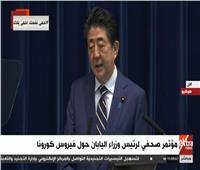 بث مباشر| مؤتمر صحفي لرئيس وزراء اليابان حول فيروس «كورونا»