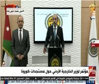 بث مباشر| مؤتمر صحفي لوزير الخارجية الأردني حول «كورونا»