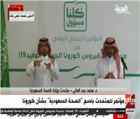 بث مباشر| مؤتمر صحفي للمتحدث باسم الصحة السعودية حول «كورونا»