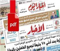 مفاجأة سارة من مؤسسة «أخبار اليوم» للقراء .. الإصدارات pdf على البوابة الإلكترونية