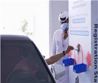 الفحص من السيارة| مبادرة إماراتية للكشف عن «كورونا»