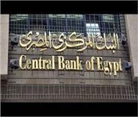 البنك المركزي يصدر قرارات جديدة مؤقتة لتنظيم عمليات الإيداع والسحب النقدي