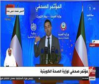 بث مباشر| مؤتمر صحفي لوزارة الصحة الكويتية حول «كورونا»