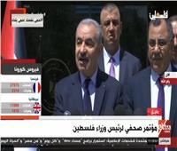 بث مباشر| مؤتمر صحفي لرئيس وزراء فلسطين حول «كورونا»