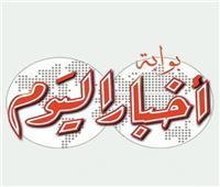 «بوابة أخبار اليوم» تشكر متابعيها: انتظروا أقوى محتوى تفاعلي في الصحافة العربية خلال أيام