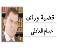 أكاديمية «جمال حمدان» للجغرافيا السياسية