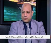 مدير حميات إمبابة: حامل فيروس «كورونا» يحتاج إلى فترة حضانة من 14 إلى 28 يوما